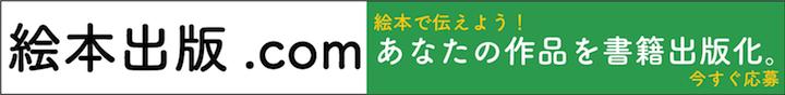 絵本バナー/