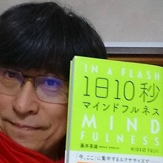 藤井英雄 マインドフルネスで幸せな社会を創る♪ 心のトリセツ研究所 精神科医